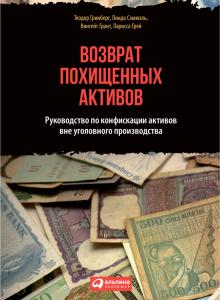 Возврат похищенных активов: руководство по конфискации активов вне уголовного производства