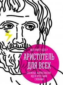 Аристотель для всех