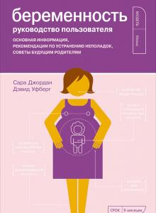 Беременность. Руководство пользователя
