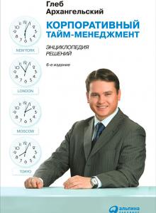 Корпоративный тайм-менеджмент: Энциклопедия решений.