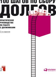 100 шагов по сбору долгов: Практическое руководство по работе с должниками