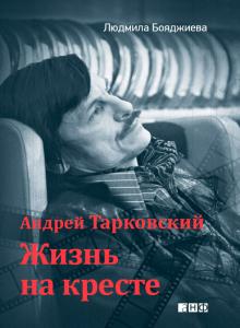 Андрей Тарковский: Жизнь на кресте