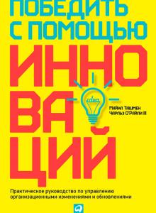 Победить с помощью инноваций: Практическое руководство по управлению организационными изменениями и обновлениями.