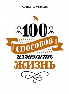 100 способов изменить жизнь