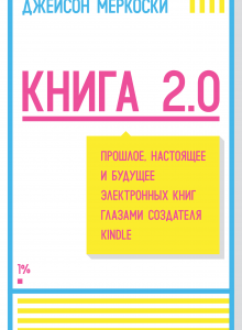 Книга 2.0