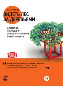Видеть лес за деревьями: Системный подход для совершенствования бизнес-модели