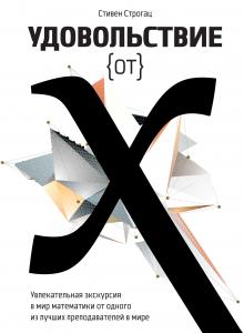 Удовольствие от x.