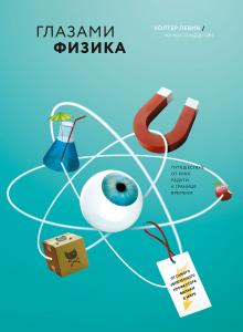 Глазами физика