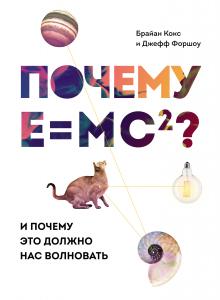 Почему E=mc2